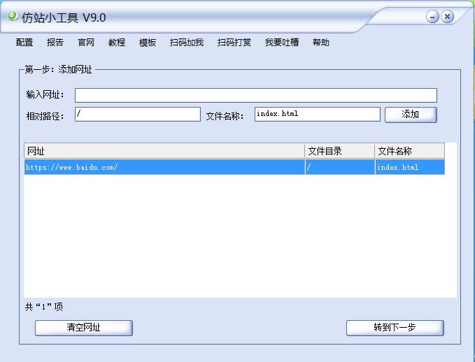 【电脑软件】仿站小工具 V9.0